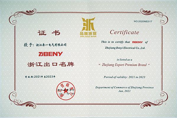 beny award 20210825140737